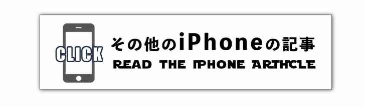 iPhone関連の写真