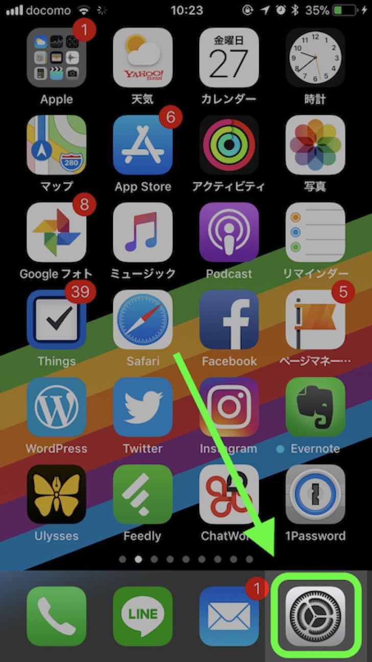 iPhone画面キャプチャの写真