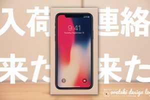 iPhoneX入荷連絡が来たアイキャッチ