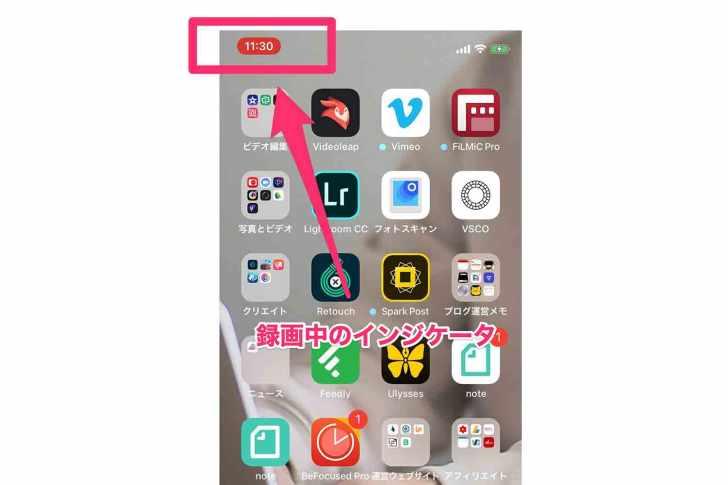 iPhone-動画-キャプチャ-イメージ-3
