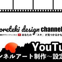 Youtubeチャンネルアートのヘッダー(サイズ)作成&設定,変更方法。