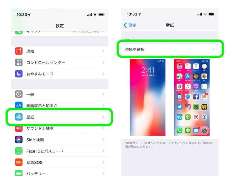 iPhoneX壁紙設定の写真