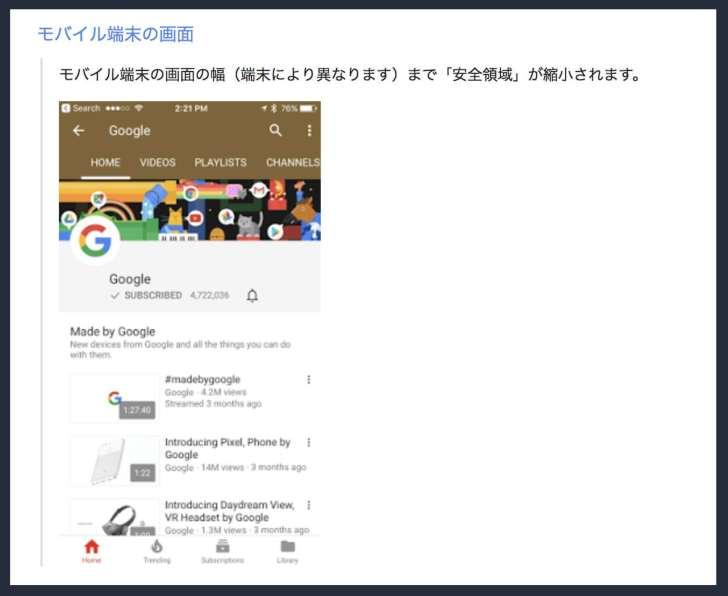 モバイル表示の場合の画像
