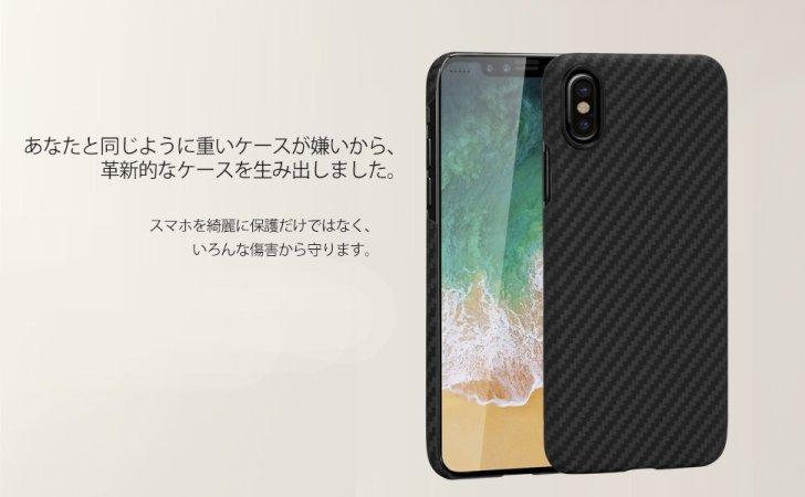 PITAKAのiPhoneXケースケースの写真
