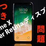 iPhoneX焼きつき問題対処のアイキャッチ