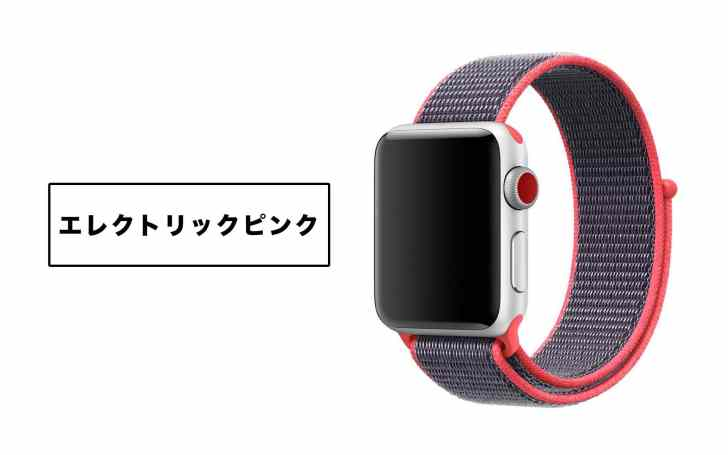 AppleWatchエレクトリックピンクスポーツループの画像