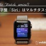 AppleWatchの文字盤「Siri」についての記事のアイキャッチ