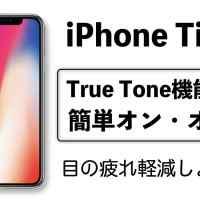 iPhoneXなどのTrueToneディスプレイ機能設定で目の疲れを軽減。オン・オフがすごく簡単。