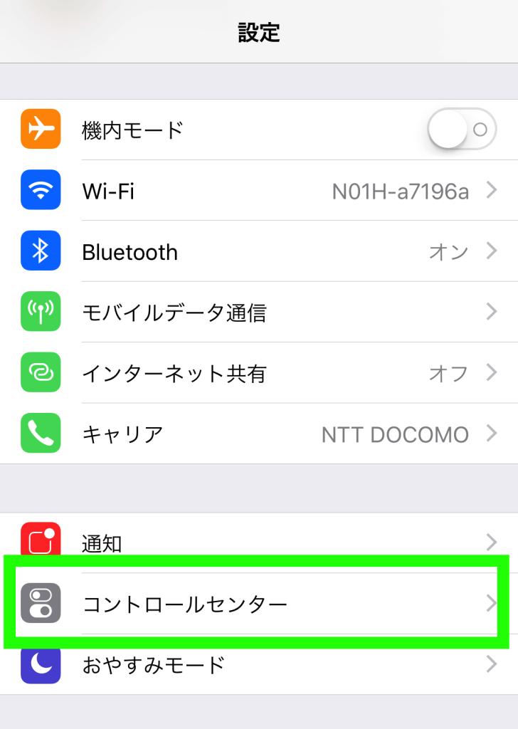 iPhoneコントロールセンターカスタマイズ方法①の画像