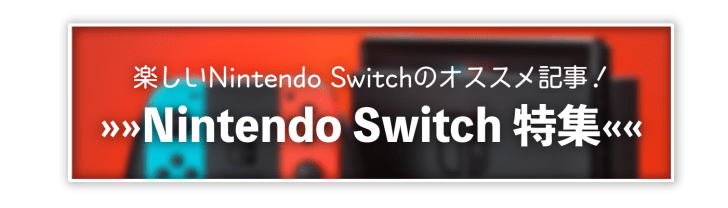 Nintendo Switch画像クリック