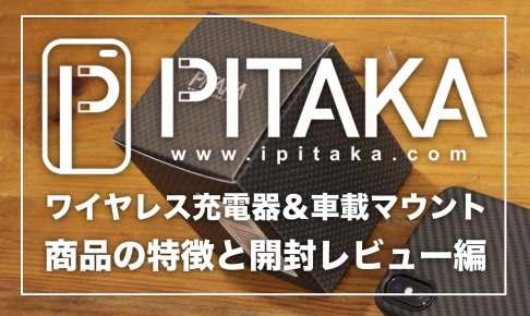 PITAKA ワイヤレス充電器&車載マウント記事のアイキャッチ