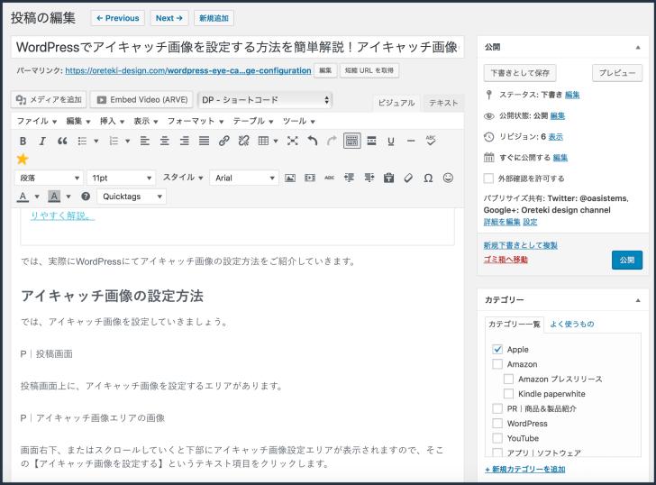 WordPressでアイキャッチ画像を設定する方法1の画像