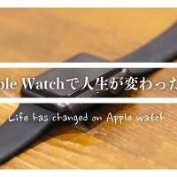 Apple Watchで人生が変わった!おすすめのすごい機能5選&使い方!電話,健康,運動,通知,捜索などのライフツール!