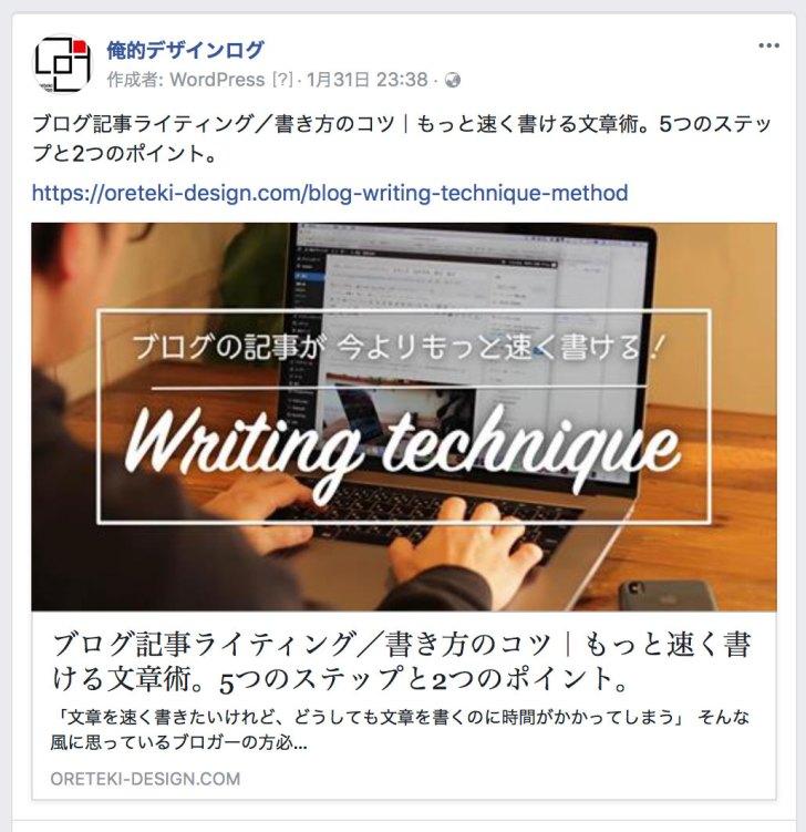 アイキャッチ画像を設定していた場合のFacebook表示の画像
