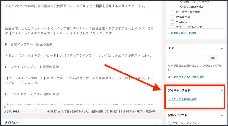 WordPressでアイキャッチ画像を設定する方法の画像
