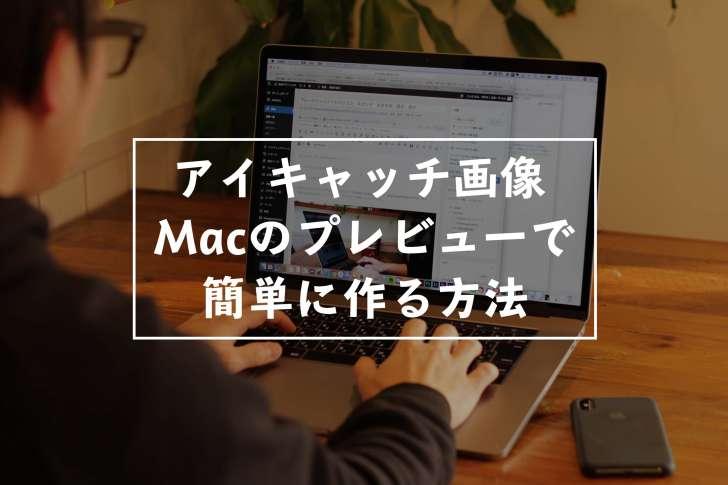 Macのプレビューでアイキャッチ画像のテキストを白枠で囲んでいる画像