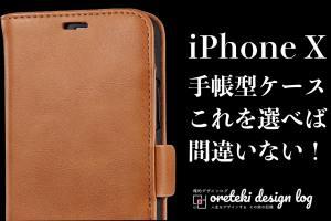JBLEN iPhoneXアイキャッチ