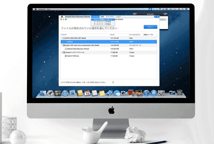 Mac版の場合のイメージ画像