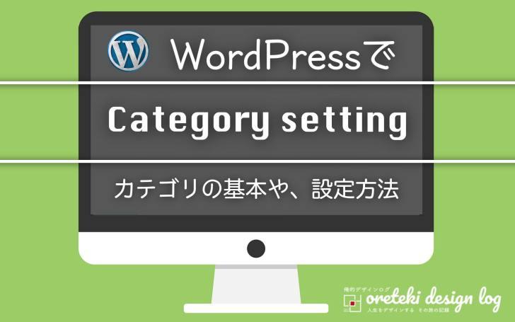 WordPressでカテゴリを設定する方法のアイキャッチの画像