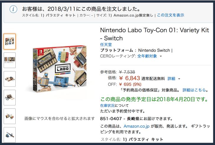Nintendo Variety Kit(バリエティキット)の購入履歴の画像