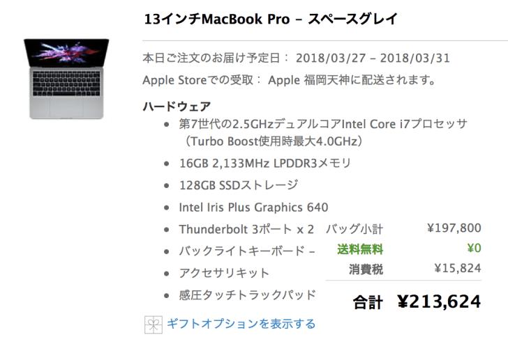 CTO MacBook Pro 13㌅の画像