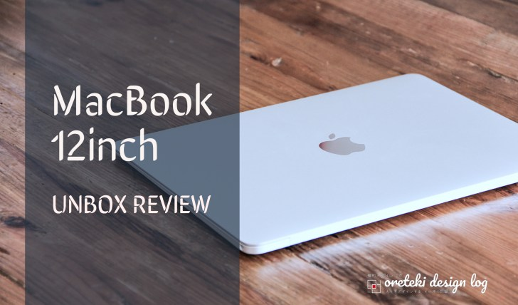 MacBook 12インチ 16GBモデル レビュー! 購入(価格) と使用感は?