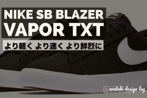 NIKE SB BLAZER VAPOR TXTのアイキャッチ画像