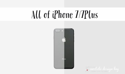 iPhone7/7Plusの画像