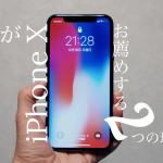 iPhone X-about-img
