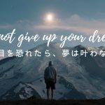 dream-come-true-how-to-img