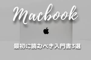 macbook-pro-how-to-book-beginner