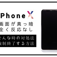 iPhone Xの画面が真っ暗のまま動かない?!強制終了の方法&対処方法!