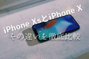 iPhone XsとiPhone Xの違いを徹底比較した記事のバナー-2