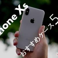 iPhone XS / X ケース おすすめブランド!実際に使用レビューした5選!