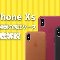 iPhone XS おすすめ純正ケース!シリコン,レザー,手帳型の特徴を解説!