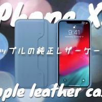 iPhone XS おすすめ手帳型レザーフォリオケースはApple純正が人気!メリットデメリットの8つの魅力!