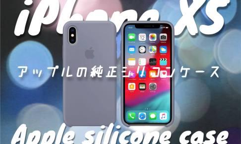 iPhone XS Apple シリコンケース-2
