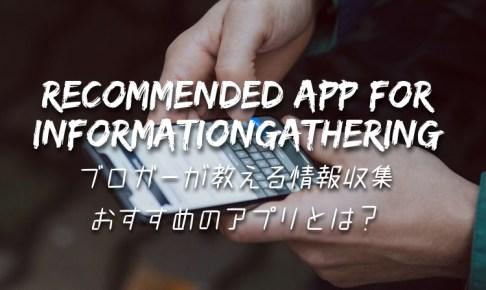 情報収集 おすすめ アプリ 記事 アイキャッチ