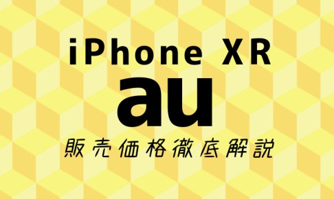 iPhone XR au 販売価格