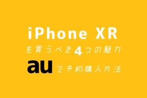 iPhone XRをauで購入する方法の画像