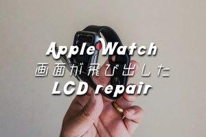 Apple Watch LCD repair thumbnail