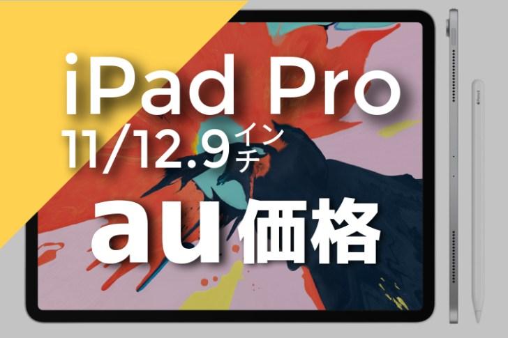 iPad Pro au 価格 料金 記事 アイキャッチ