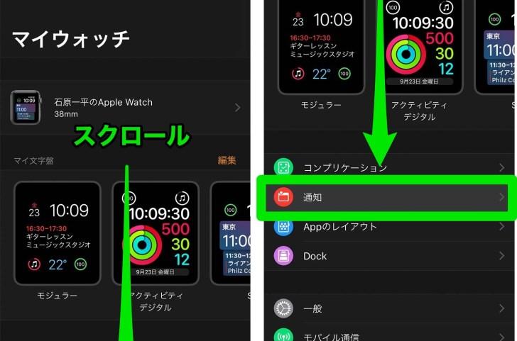 Apple_Watch_通知_設定_画面
