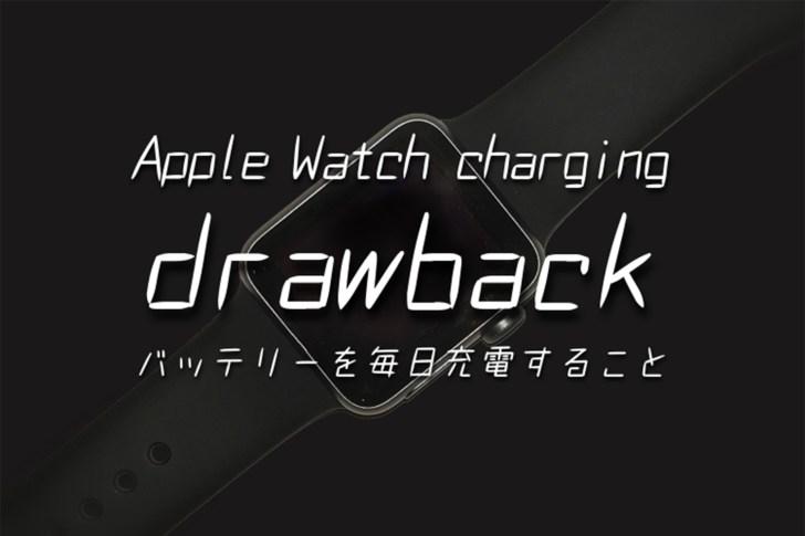 Apple Watch 必要 記事 アイキャッチ