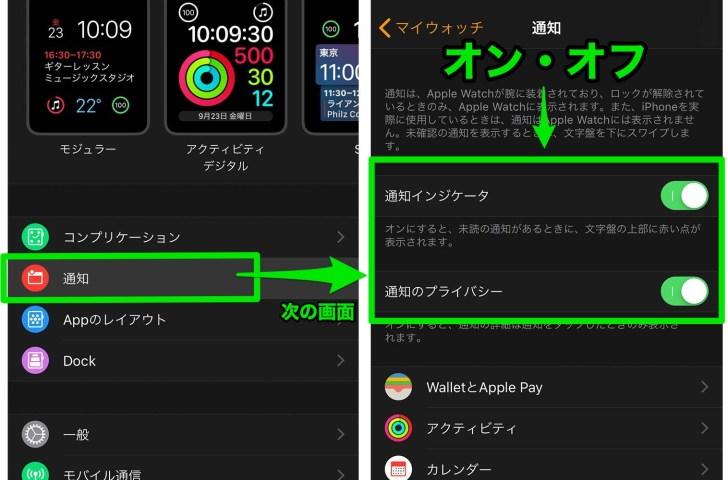 Apple_Watch_通知_オン・オフ