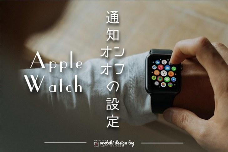 Apple Watch notification thumbnail