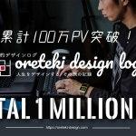 Total 1 million PV thumbnail