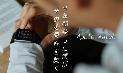 Apple Watch 必要性 記事