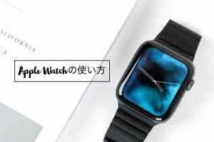Apple Watch の使い方 記事 アイキャッチ