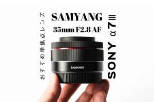 SAMYANG 35mm F2.8 AF 記事 アイキャッチ